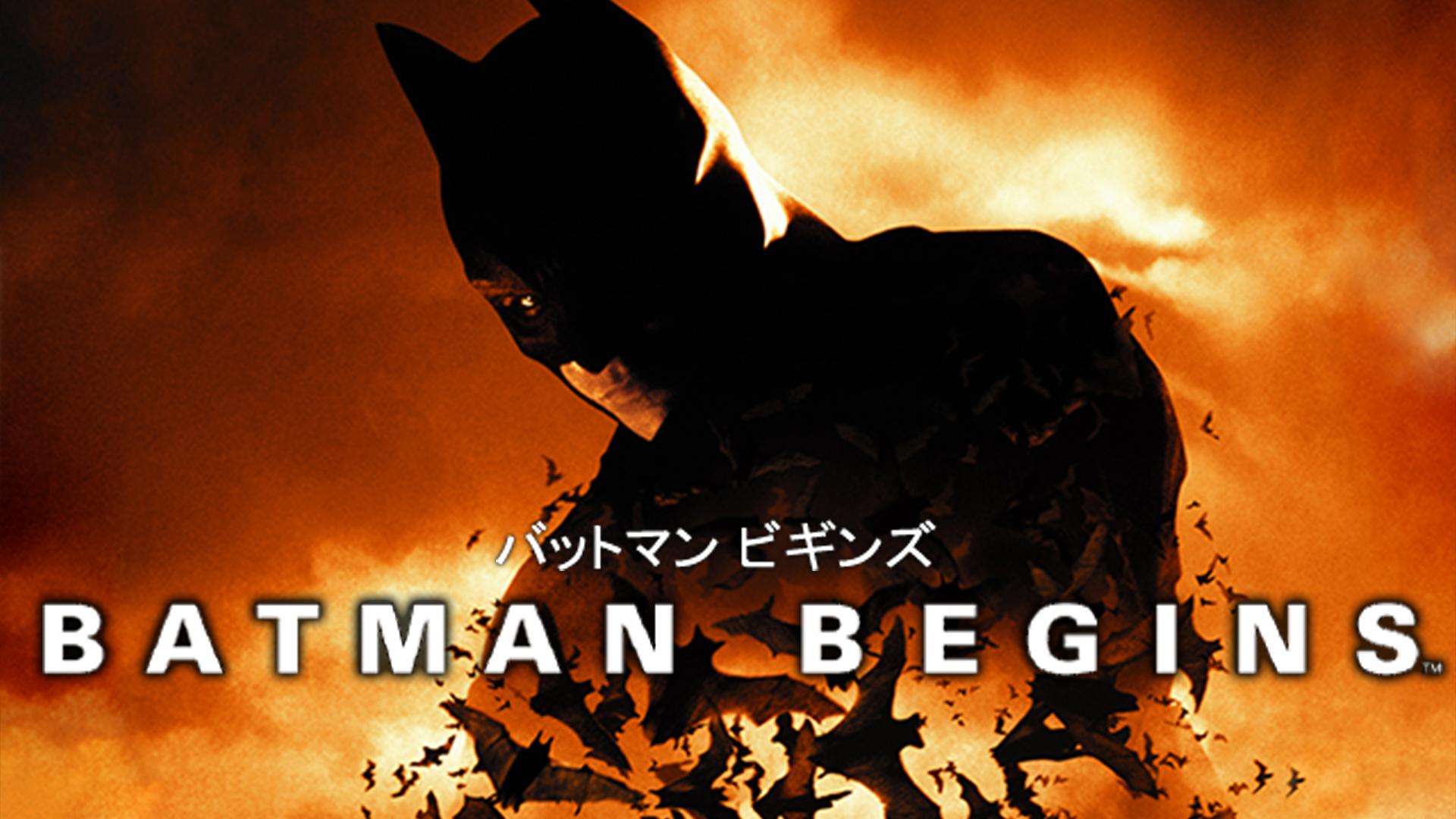 映画『バットマン ビギンズ』動画を無料でフル視聴出来るサービスとレンタル情報!見放題する方法まとめ!