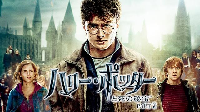 ハリーポッターと死の秘宝part2を今すぐ無料でみる!