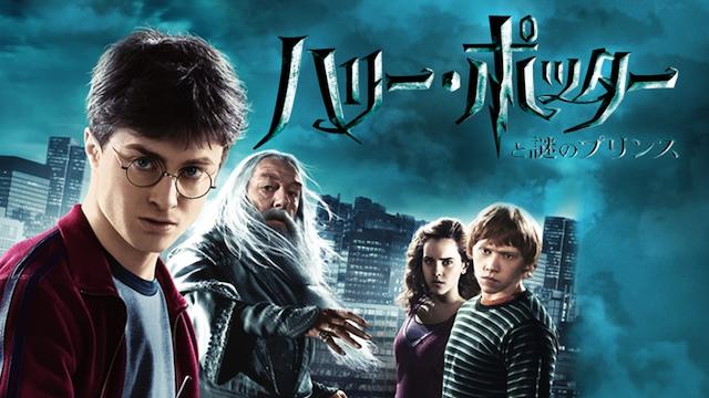 映画『ハリー・ポッターと謎のプリンス』フル動画を無料視聴なら動画配信サービス!あらすじ・字幕・吹替まとめ