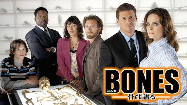 海外ドラマ『BONES(ボーンズ) 骨は語る シーズン1』無料動画!フル視聴できる動画配信サービスまとめ!