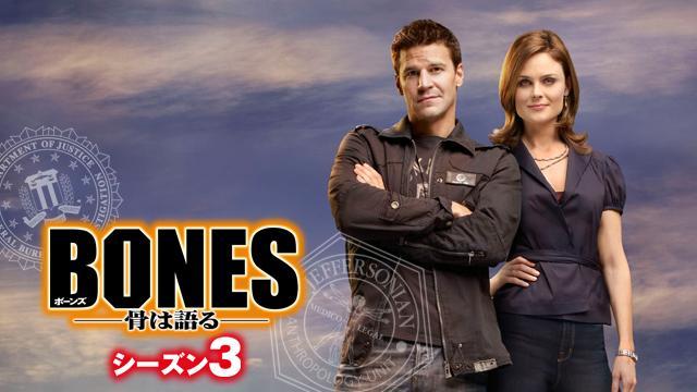 BONES ―骨は語る― シーズン3