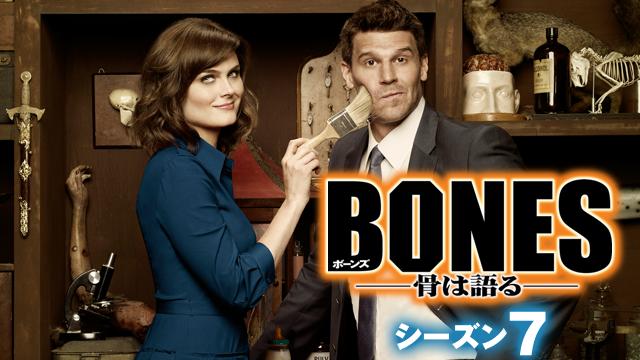 BONES ―骨は語る― シーズン7