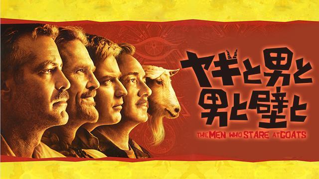 ヤギと男と男と壁と