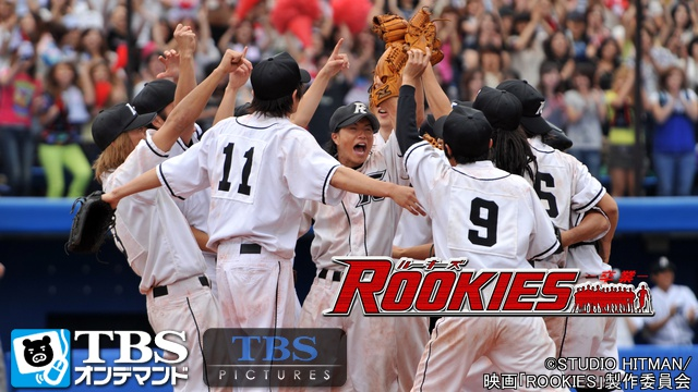 ROOKIES-卒業-動画