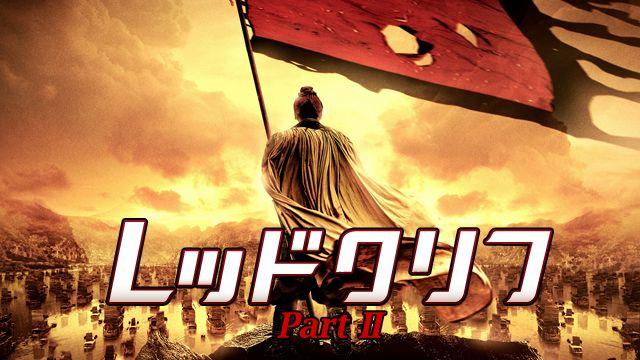 レッドクリフ Part2 -未来への最終決戦-
