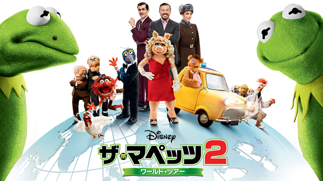 ザ・マペッツ2/ワールド・ツアー