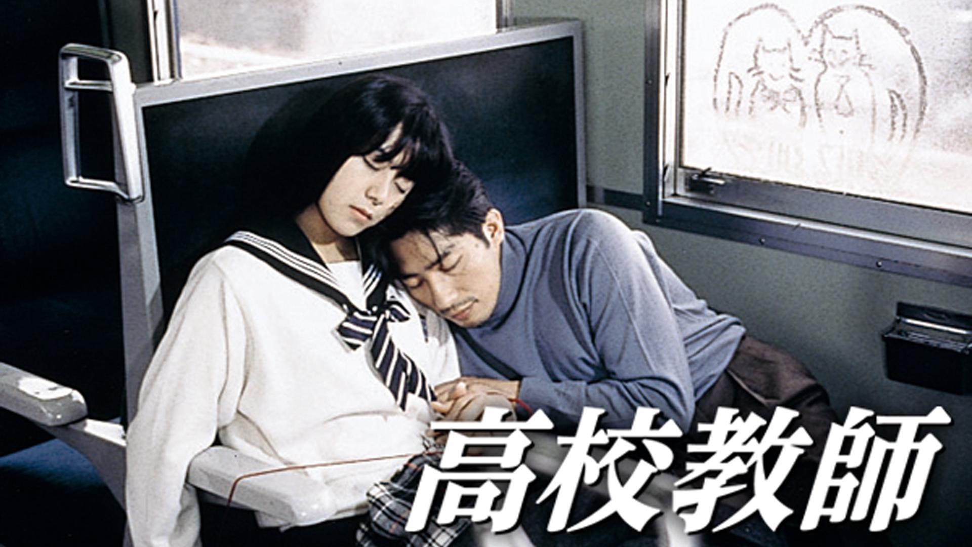 ドラマ『高校教師(1993年版)』無料動画!見逃し配信でフル視聴!第1話から全話・再放送情報