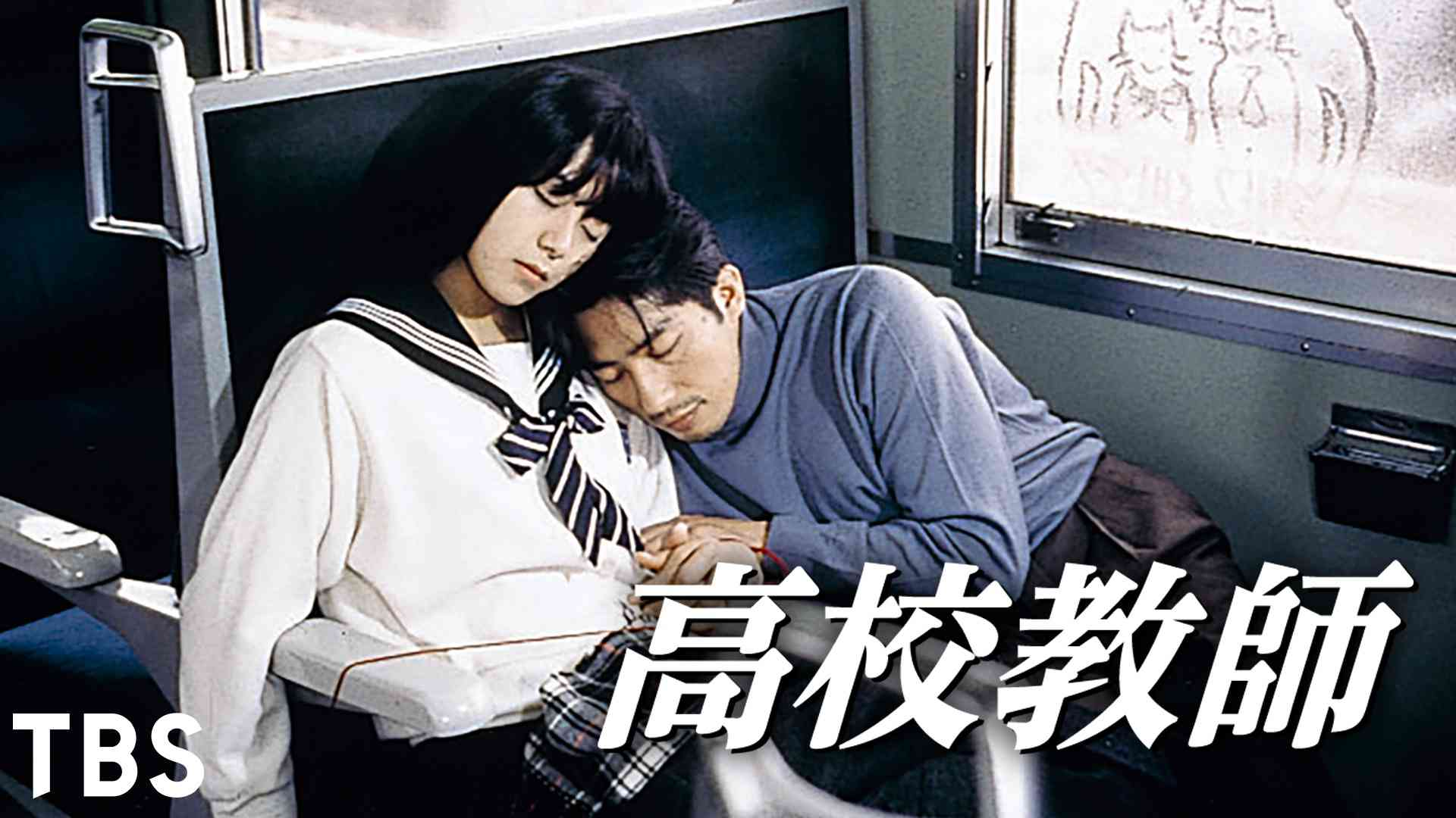 『高校教師』ドラマ真田広之・桜井幸子の動画が無料で観れる