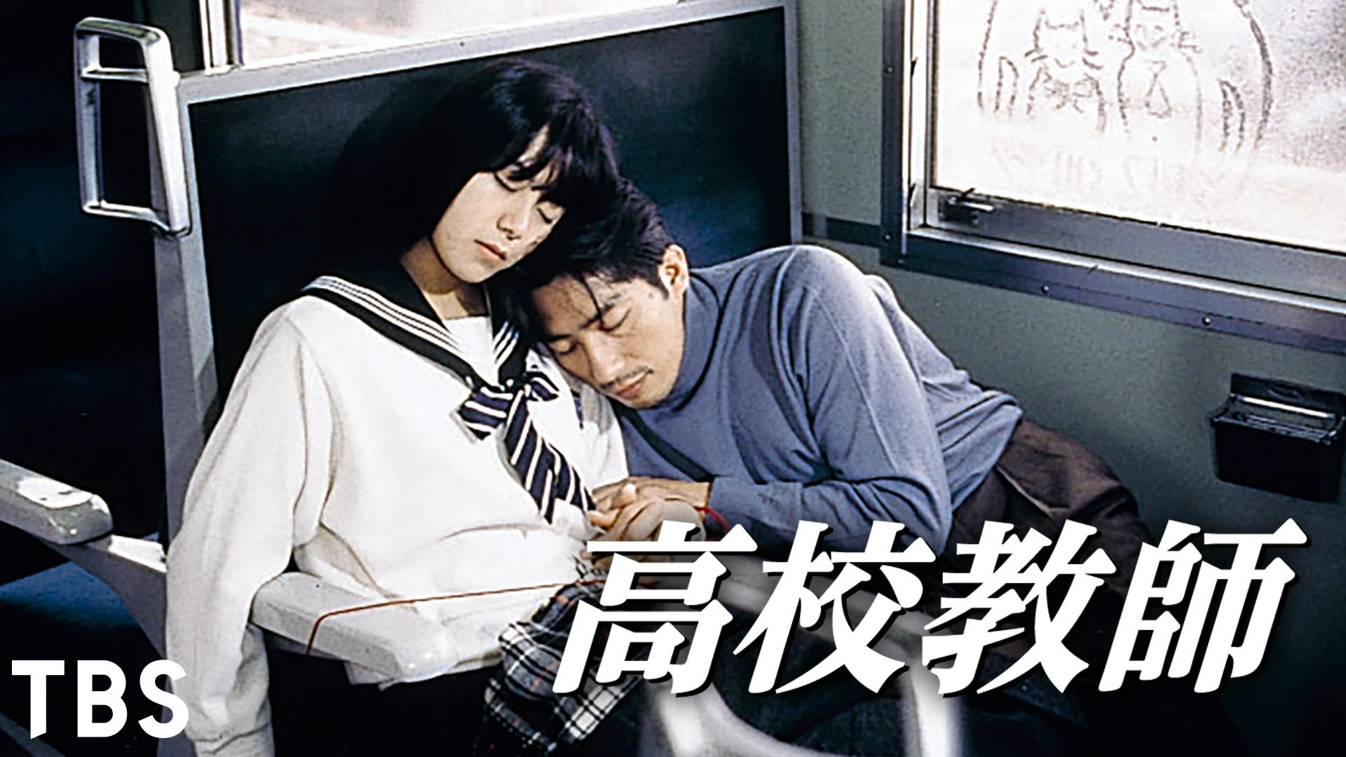高校教師(1993)