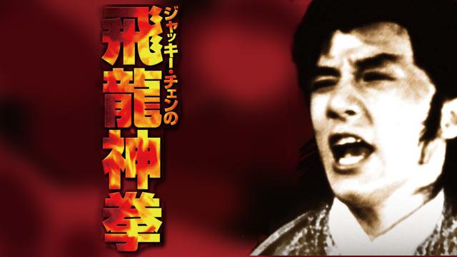 ジャッキー・チェンの飛龍神拳
