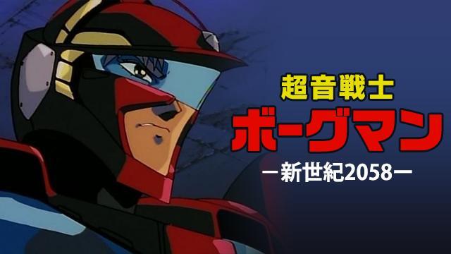 超音戦士ボーグマン2-新世紀2058-