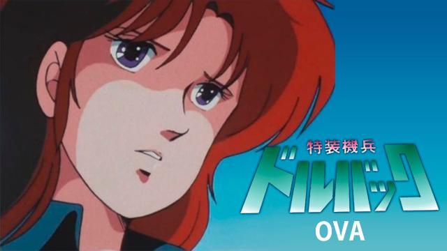特装機兵ドルバック(OVA)