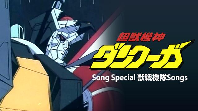 超獣機神ダンクーガ SONG SPECIAL 獣戦機隊SONGS