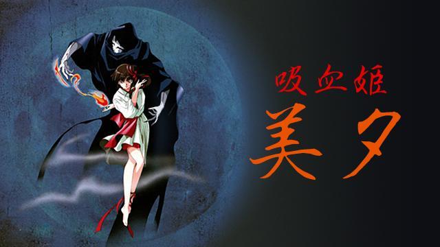 吸血姫美夕(1988)