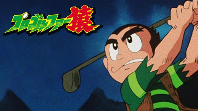 プロゴルファー猿(藤子不二雄劇場)