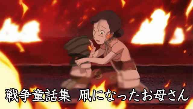 戦争童話集「凧になったお母さん」