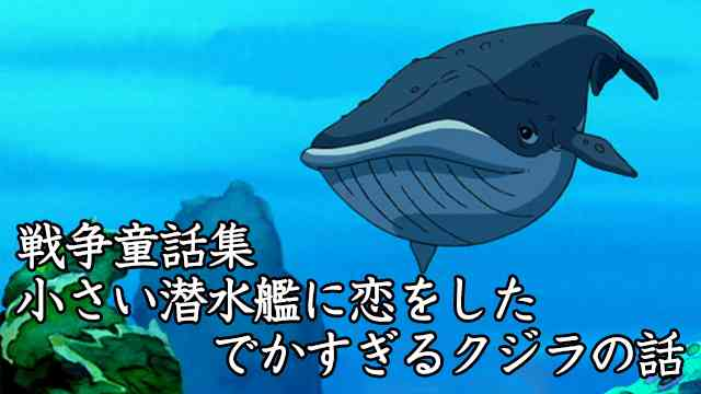戦争童話集「小さい潜水艦に恋をしたでかすぎるクジラの話」