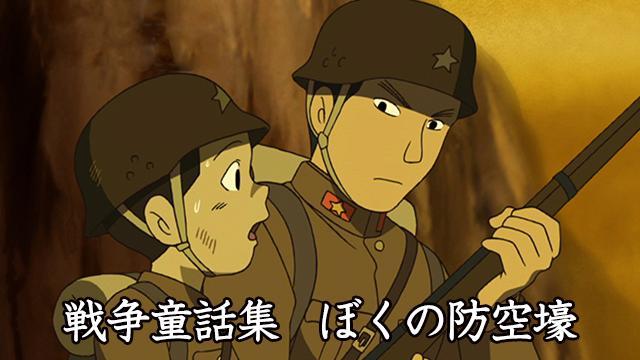 戦争童話集「ぼくの防空壕」