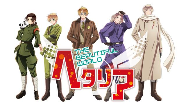 ヘタリア The Beautiful World