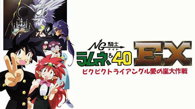 NG騎士(ナイト)ラムネ&40EX