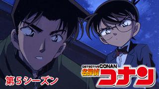 名探偵コナン 【第5シーズン】