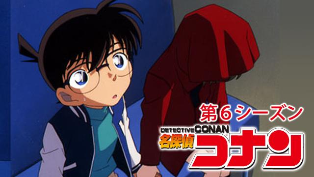 名探偵コナン 【第6シーズン】