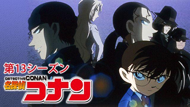 名探偵コナン 【第13シーズン】