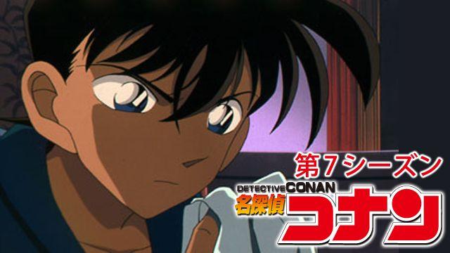 名探偵コナン 【第7シーズン】