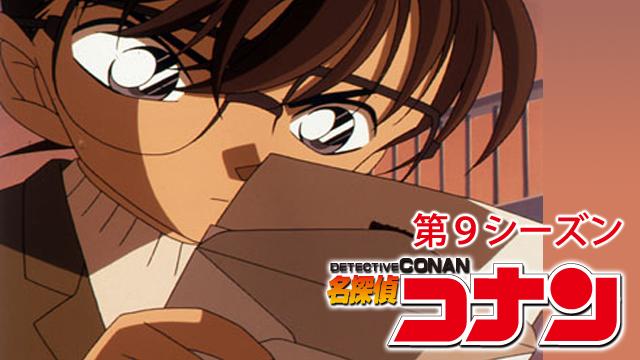名探偵コナン 【第9シーズン】