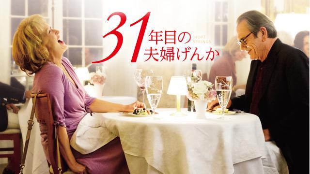 31年目の夫婦げんか