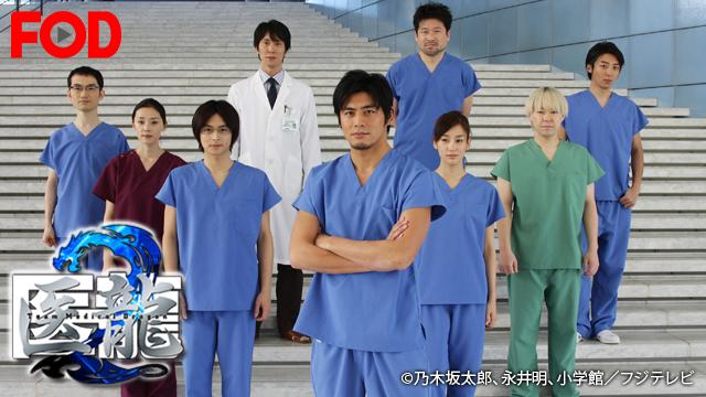 医龍 Team Medical Dragon2