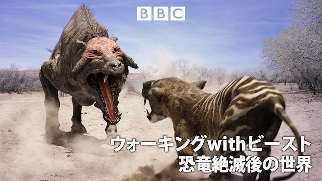 ウォーキング with ビースト 恐竜絶滅後の世界