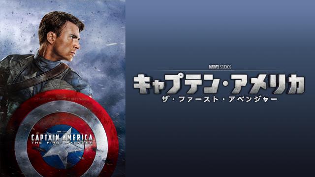 映画『キャプテン・アメリカ』無料動画をフル視聴(吹き替え・日本語字幕)できる動画配信サービスを紹介