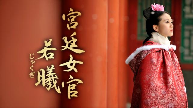 宮廷女官 若曦 第6話 いざ紫禁城へ無料動画