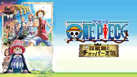 ONE PIECE 珍獣島のチョッパー王国のサムネイル