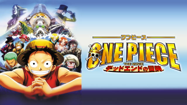 ONE PIECE THE MOVIE デッドエンドの冒険