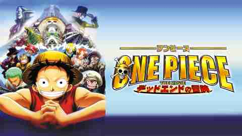 ONE PIECE THE MOVIE デッドエンドの冒険のサムネイル
