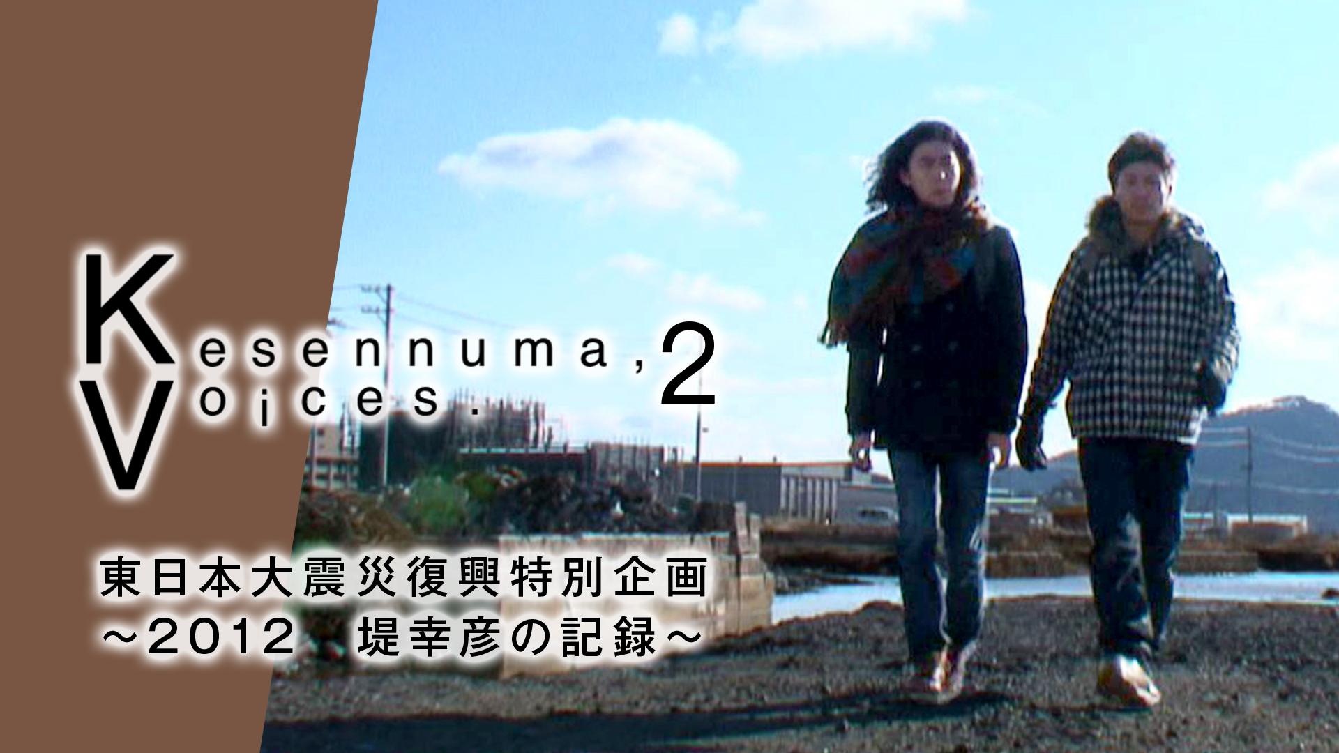 Kesennuma,Voices.2 東日本大震災復興特別企画~2012 堤幸彦の記録~