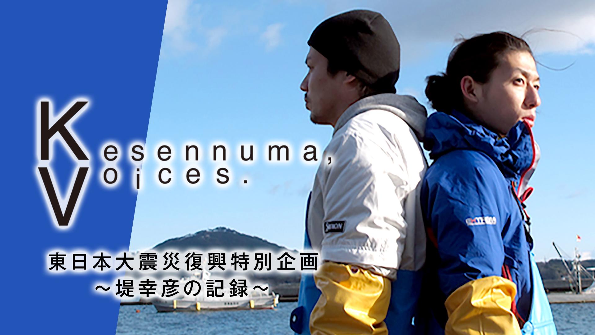 Kesennuma,Voices. 東日本大震災復興特別企画~堤幸彦の記録~
