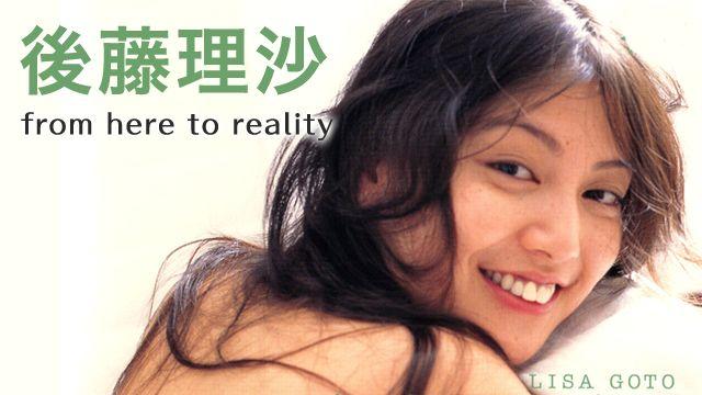 後藤理沙 from here to Reality