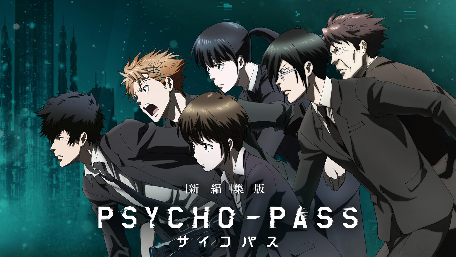 アニメ『PSYCHO-PASSサイコパス』無料動画まとめ!1話から最終回を見逃しフル視聴できるサイトは?