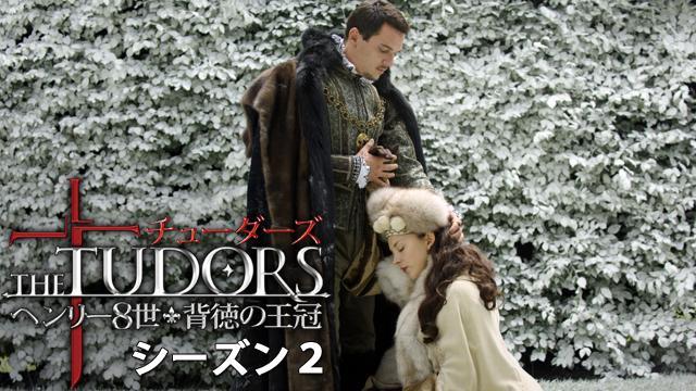 THE TUDORS~背徳の王冠~ シーズン2
