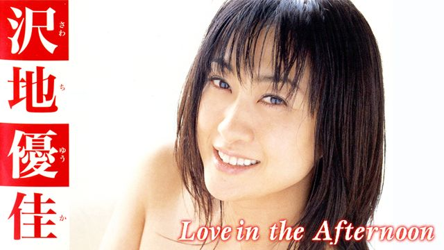 Love in the Afternoon 沢地優佳