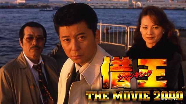 借王<シャッキング>7 THE MOVIE 2000(ミレニアム)