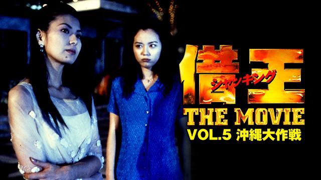 借王<シャッキング>5 THE MOVIE 沖縄大決戦