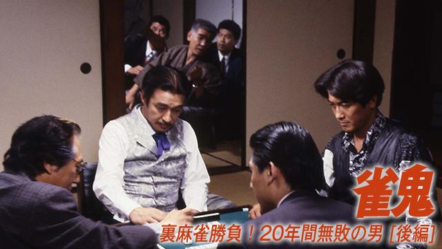 雀鬼/裏麻雀勝負!20年間無敗の男 [後編]