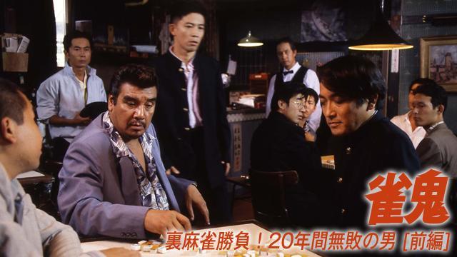 雀鬼/裏麻雀勝負!20年間無敗の男 [前編]