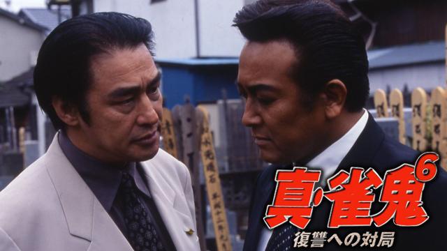 真・雀鬼6/復讐への対局動画フル