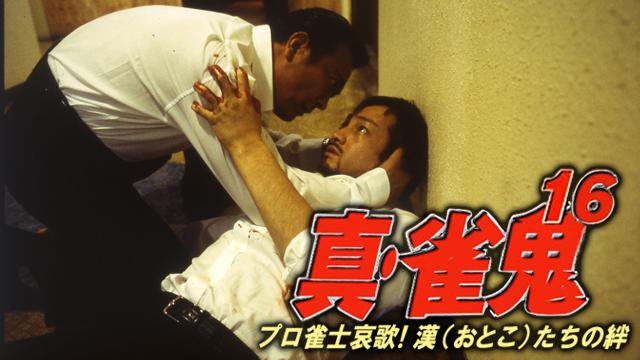 真・雀鬼16/プロ雀士哀歌! 漢(おとこ)たちの絆フル動画