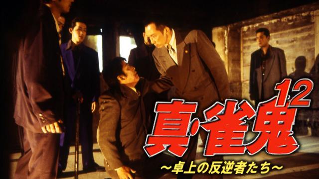 真・雀鬼12/卓上の反逆者たちの画像
